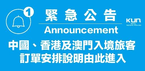 中國、香港及澳門入境旅客訂單安排