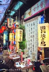 激旨燒鳥Gekiuma Yakitori
