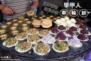 學甲人車輪餅 Weel pies