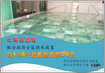 【 飯店公告 】SPA池暫時關閉