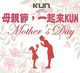 母親節,一起來KUN