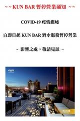 【 飯店公告 】KUN BAR酒水暫停服務通知