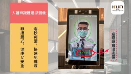 【 飯店公告 】新冠防疫之人臉辯識體溫感測機