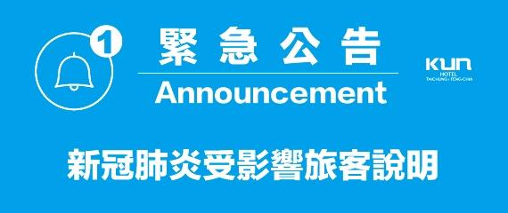 【 飯店公告 】中國、香港、澳門、韓國、義大利及伊朗入境旅客訂單安排