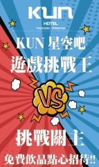 KUN BAR 遊戲挑戰王