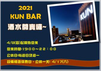 【 飯店公告 】KUN BAR 4/8起酒水開賣啦~